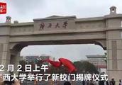 广西大学新校门落成揭牌,并通车使用