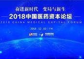 """奋进新时代 变局与新生:""""2018中国医药资本论坛""""明日开幕"""