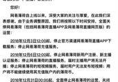 网易旗下直播平台网易薄荷将于12月31日停服