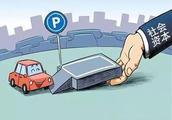 用价格杠杆缓解停车难 市区停车位平均周转率上升明显