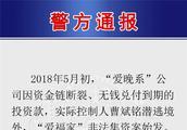 """南京公安机关对百余名""""爱福家""""非法集资案嫌疑人采取强制措施"""