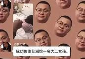 """网传""""艾滋病男感染大二女生""""真相惊人!"""