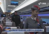 威海将首开至武汉高铁,每日开行,全程约10小时经停烟台