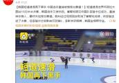 韩国短道速滑再下黑手 中国选手直接被推摔出赛道!
