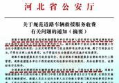 再次发布!快看沧州市道路交通事故车辆停放、救援相关规定及标准是多少,再也不怕天价拖车、停车费了!