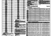 中银基金管理有限公司关于新增浙江同花顺基金销售有限公司为旗下部分基金销售机构及参与其费率优惠活动的公告