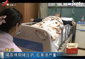 重庆:喝茶停用降压药 后果很严重