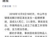 广东中山收废旧物品人员私自处理废旧油罐引发爆燃致3死2伤