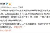 中国传媒大学回应教师课堂吸烟:涉事教师已辞去兼职教授