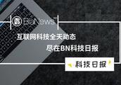 BN科技日报:微信屏蔽字节跳动官网;辅导类公众号涉不良信息,微信已设专门监管机制