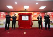 中国银行山东省分行举办济南分行成立揭牌活动