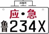优先通行!应急救援车将悬挂专用号牌,免收通行费和停车费