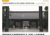 日媒:中国男子在靖国神社烧报纸 手持抗议南京大屠杀旗帜