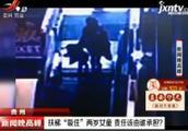 """贵州:扶梯""""吸住""""两岁女童 责任该由谁承担?"""