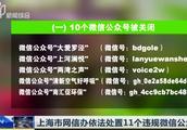 严重扰乱互联网秩序,上海市网信办依法处置11个违规微信公众号