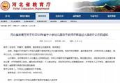 刚公示!邯郸这84名教师拟获省级荣誉!河北省共600名