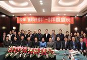 """2018""""新闻与传播学""""一流学科建设高层论坛在南昌大学举办"""