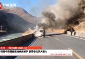 汽车行驶中突然自燃烧成光架子 交警奋力灭火,无人员伤亡