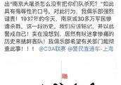 国家公祭日,上海球迷竟用惨痛历史挑衅南京球队!