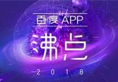 2018百度搜索榜首公布:苹果发布会、skr、机器人上榜
