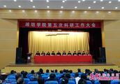 潍坊学院第五次科研工作大会召开