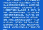 """以涉""""南京大屠杀""""侮辱性言语谩骂他人,上海一球迷被警方行政拘留5日"""