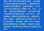 男子以涉及南京大屠杀的侮辱性言语谩骂他人 被依法行政拘留5日