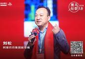 阿里巴巴刘松:产业互联网时代,创业者的机遇在哪?