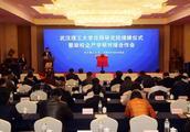 武汉理工大学日照研究院挂牌!还有一所学校正式成立!