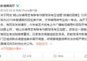 网友披露山东菏泽艺考泄题事件后续 调查组连夜侦查已锁定当事人