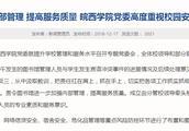 皖西学院图书馆管理员砸学生水杯续:当事人被辞退