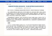中国船舶重工集团原总经理孙波严重违纪违法被双开