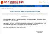 南郑一项目发生塔吊倒塌事故致3人死亡 施工单位被清出陕西建筑市场