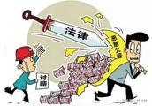 「执行攻坚」拖欠农民工工资 拒不支付被判刑