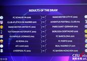 欧冠16强抽签:尤文VS马竞