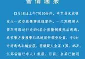 重庆一江苏牌大货车撞倒4名小孩致死后逃逸 司机已被刑拘