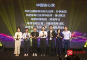 网易考拉正品口碑再受认可,荣膺2018中国安心奖