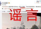 网传成都传媒大学发生杀人案 网警辟谣:实为车祸