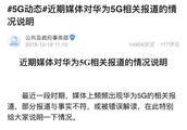 华为回应近期5G相关报道:部分报道与事实不符 或被错误解读