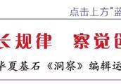 """方洪波:美的要""""五十重生""""需要六大改变"""