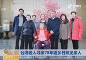 盼了太久的落叶归根!台湾老人辗转寻亲78年,返乡日照见亲人