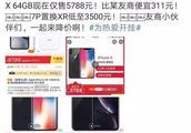 天猫苏宁京东相继大幅下调iPhone产品售价,最高降幅达1500元