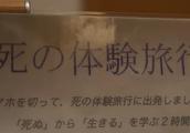 """入棺3分钟!日本""""死亡体验营""""成潮流 感知""""当下""""的可贵"""