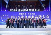 2018年度(第十四届)北京十大商业品牌榜单揭晓