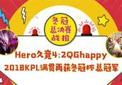冬冠杯总决赛Hero 4:2 QG,2018KPL满贯