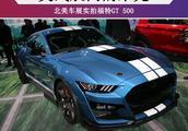 美式肌肉的荣光 北美车展实拍Mustang GT 500