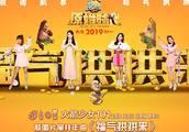 《熊出没·原始时代》发布片尾曲及MV 火箭少女101欢乐开唱拜年神曲