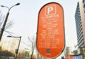 北京停车新规实施半个月,可仍然难找到车位……