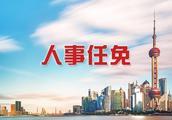 人事任免:陈寅任上海市副市长