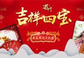 2019行大运《蜀门手游》新年福礼送不停